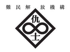 Goest in the shell My Ghost, Ghost In The Shell, Cyberpunk Art, 3 Arts, Cricut Design, Shells, Logo Design, Symbols, Logos