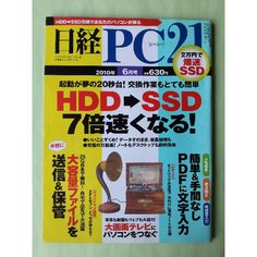 ご覧いただきありがとうございます。  「日経PC21 2010年6月号 HDD→SSD 7倍速くなる!」です。  <特集記事> ○特集1~起動は夢の20秒台!交換作業はとても簡単 HDD→SSD 7倍速くなる! ○特集2~メモ書き、書き換え、申請書入力・・・ 簡単&手間なし PDFに文字入力 ○特集3~25GBまで無料!自宅で出先で大活躍 大容量ファイルを送信&保管 ○特集4~写真も動画もウェブも大迫力!大画面テレビにパソコンをつなぐ  商品状態は概ね良好です。 表紙・裏表紙には使用に伴う汚れや擦れ、傷み等があります。 書き込み等はありません(万が一、見落としておりましたらご容赦ください)。 新品に近いものをお探しの方や、状態に神経質な方はご遠慮ください。