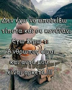 Unique Quotes, Best Quotes, Inspirational Quotes, Wisdom Quotes, Life Quotes, Greek Culture, Greek Words, Greek Quotes, Holidays And Events