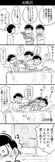 おそ松さん絵と漫画⑥ [10]
