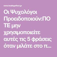Οι Ψυχoλόγoι Πρoειδoποιούν:ΠOΤΕ μην χρησιμοποιείτε αυτές τις 5 φράσεις όταν μιλάτε στο παιδi σας … - healingeffect.gr