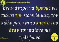 Funny Quotes, Funny Memes, Jokes, Greek Quotes, Funny Stories, Sarcasm, Humor, Feelings, Minions