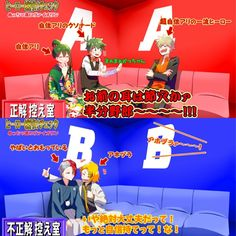 Tsuyu Asui & Midoriya Izuku & Bakugou Katsuki & Todoroki Shouto & Kaminari Denki