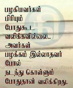 1000+ images about Tamil on Pinterest | Tamil jokes, Self ...