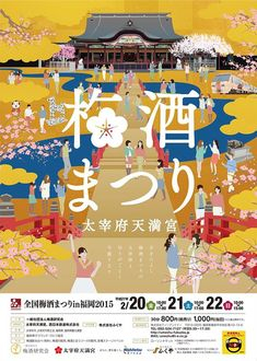 For fans of Japanese alcoholic drinks, the Japanese ‪ plum wine festival, held at Dazaifu Tenmangu Shrine from Friday Feb to Sunday Feb is the place to be. Web Design, Japan Design, Flyer Design, Layout Design, Dm Poster, Poster Prints, Japanese Typography, Japanese Poster, Japanese Graphic Design