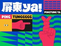 台湾设计展——屏东YA! Visual for Pingtung Ya!  - AD518.com - 最设计 Banner Design Inspiration, Layout Inspiration, Typography Logo, Graphic Design Typography, Food Poster Design, Shadow Art, Ads Creative, Aesthetic Design, Illustrations And Posters