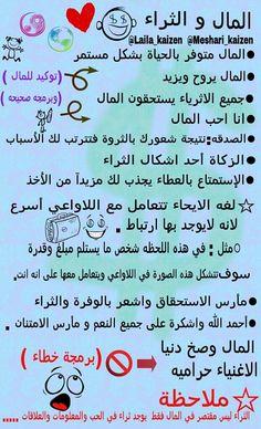 Twitter / m_manal20129: @Laila_kaizen @Meshari_kaizen توكيدات للمال