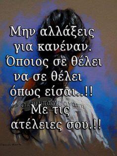 Για κανέναν! Greek Quotes, Wise Words, Thoughts, Sayings, Truths, Dreams, Lyrics, Word Of Wisdom, Quotations