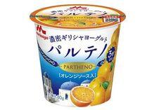 【ジューシーオレンジ】「濃密ギリシャヨーグルト パルテノ」からオレンジソースが新発売  1/24発売です♪ #森永 #ギリシャヨーグルト #パルテノ #オレンジ