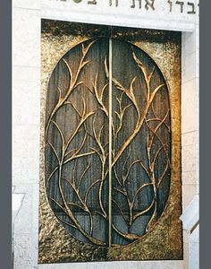 Synagogue Torah Ark Door or Aron Kodesh, Bimahs - David Klass
