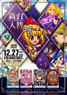 Gaming Banner, December 12, Layout, Google, Game, Page Layout, Gaming, Toy, Games