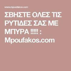 ΣΒΗΣΤΕ ΟΛΕΣ ΤΙΣ ΡΥΤΙΔΕΣ ΣΑΣ ΜΕ ΜΠΥΡΑ !!!!! : Mpoufakos.com Health Remedies, Home Remedies, Beauty Secrets, Beauty Hacks, Face Tips, Facial Care, Beauty Recipe, Natural Cosmetics, Greek Recipes