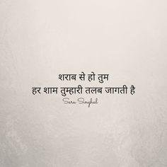 Saru Singhal Poetry, Quotes by Saru Singhal, Hindi Poetry, Baawri Basanti Hindi Quotes Images, Shyari Quotes, Life Quotes Pictures, Sufi Quotes, Crush Quotes, Love Quotes For Him Deep, Famous Love Quotes, Love Quotes In Hindi, Qoutes About Love