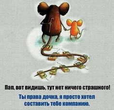 Russian Quotes, Character Personality, Funny Phrases, Wise Quotes, Mothers Love, True Words, Self Development, Adult Humor, Quotations