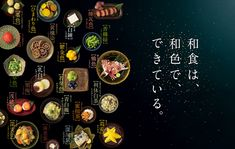 Food Graphic Design, Japanese Graphic Design, Web Design, Flyer Design, Layout Design, Creative Design, Food Design, Menu Layout, Print Layout