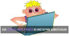 Узнайте три способа, с помощью которых можно скачать пост из Инстаграм на компьютер. Вы можете выбрать один из них, или пользоваться ими по очереди или по настроению. Удобно и быстро! Pikachu, Fictional Characters, Instagram, Art, Art Background, Kunst, Performing Arts, Fantasy Characters, Art Education Resources