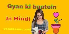 Beautiful gyan ki baatein in hindi