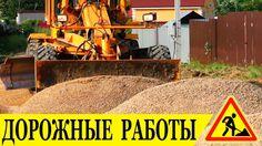 """Строительство подъездной дороги. (Руза Ремонт Отсыпка) """"ГефестАвто"""" Этап..."""