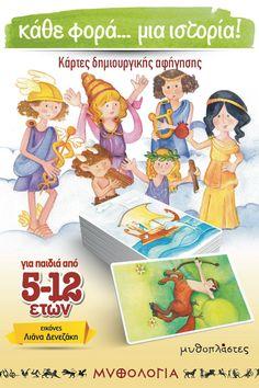 Storytelling flash cards based on the Greek Mythology Special Needs Teacher, Greek Mythology, Storytelling, Teaching, Education, School, Children, Books, Cards