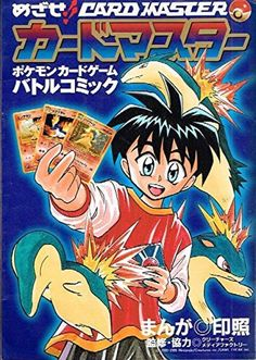 "Manga: ""Mezase! Card Master"" Pokemon Trading Card Game Battle Comic F/S JP -1940"