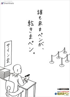 第26回受賞作品(2009年度) : クリエイターの部 : 読売広告大賞 : 広告賞のご案内 : YOMIURI ONLINE(読売新聞) Poster Layout, Poster Ads, Advertising Slogans, Advertising Design, Graphic Design Posters, Graphic Design Inspiration, Japan Design, Ad Design, Layout Design