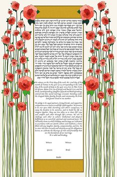 The Deco Flowers Ketubah « Modern Ketubahs from This is not a Ketubah Yes It Is…