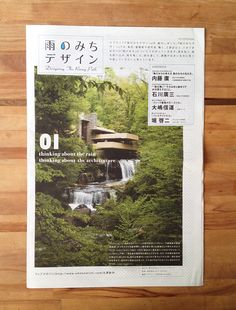雨のみちデザイン Japanese Graphic Design, Graphic Design Layouts, Graphic Design Posters, Brochure Design, Graphic Design Inspiration, Layout Design, Pamphlet Design, Leaflet Design, Editorial Layout