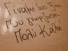 ... Bad Quotes, Greek Quotes, Quotes For Him, Love Quotes, Graffiti Quotes, Love Thoughts, Greek Words, Couple Quotes, Picture Quotes