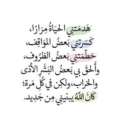 Arabic Tattoo Quotes, Funny Arabic Quotes, Muslim Quotes, Religious Quotes, Islamic Quotes, Islamic Dua, True Love Quotes, Amazing Quotes, Sweet Words