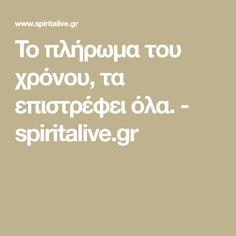 To πλήρωμα του χρόνου, τα επιστρέφει όλα. - spiritalive.gr Psychology, Words, Psicologia, Horse