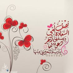 Create A Logo Free, Allah, I Love You Mama, Mather Day, Eid Mubarak Card, Islamic Quotes Wallpaper, Best Urdu Poetry Images, Quotes About Motherhood, Beautiful Arabic Words