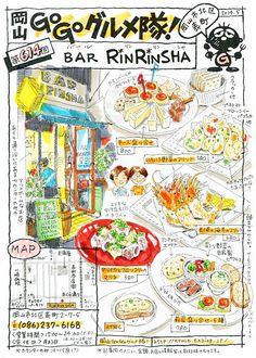 BAR RIN RIN SHA(バール・リンリンシャ) : 岡山・Go Go グルメ隊!!