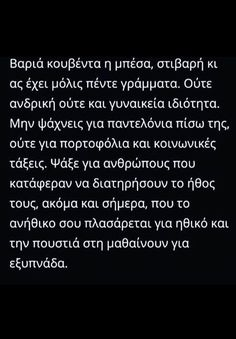 Greek Quotes, Just Me, Tatoos, Cards Against Humanity, Thoughts, Life, Quotes, Tattos, Ideas