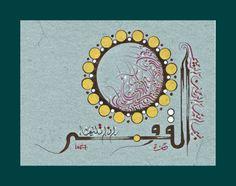 #arabic #calligraphy #islamic #art #artist #artwork #design #persian #miniature #beard #labyrinth #maze #yurt #diwani #kufi #geometry #writing #script #illumination #geometry #quran #rumi #sufi #derwish