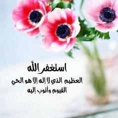 DesertRose,;,استغفر الله العظيم وأتوب إليه,;, ✿❤✿استغفر الله العظيم وأتوب إليه,;, استغفر الله,;,