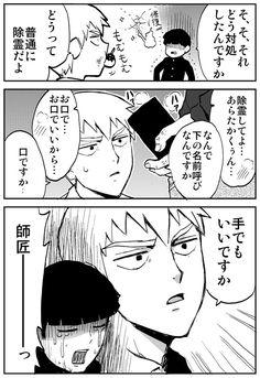 2/3☆ Psycho 100, Mob Psycho, One Punch Man, Me Me Me Anime, Anime Art, Fandoms, Kawaii, Manga, My Love