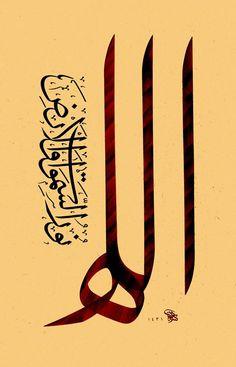 Best Islamic Wallpaper for 5 inch Mobile Phone 4 of 7 - Allah The Light Calligraphy Wallpaper, Arabic Calligraphy Art, Arabic Art, Arabic Design, Calligraphy Alphabet, Islamic Art Pattern, Islamic Paintings, Islamic Wallpaper, Allah Wallpaper