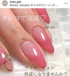 Pin by Marianthi Diakomanolis on Makeup - Perousin Tutorial and Ideas Sassy Nails, Cute Nails, Pretty Nails, Hair And Nails, My Nails, Ambre Nails, Nagel Bling, Natural Gel Nails, Clean Nails