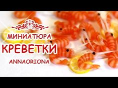 ❤ SHRIMPS 5 millimeters !!! ❤ from polymer clay MINIATURE # 42 ◆ ◆ ◆ Masterclass Anna Oskina - YouTube
