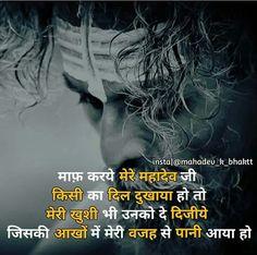 Mahadev🙏🙏 Aghori Shiva, Rudra Shiva, Mahakal Shiva, Shiva Statue, Inspirational Quotes In Hindi, Hindi Quotes, Mahadev Quotes, Shiva Shankar, Lord Shiva Hd Wallpaper