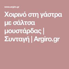 Χοιρινό στη γάστρα με σάλτσα μουστάρδας   Συνταγή   Argiro.gr
