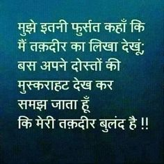 56 Best Hindi Thoughts Images Hindi Qoutes Manager Quotes Quotations