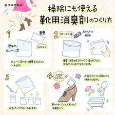【nanapi】 靴用の消臭剤は、薬局などでスプレータイプの物なども多数販売されていますが、我が家ではいろいろな場面で活躍できる重曹と精油を使っています。使い終わったあとも有効活用できるのでおすすめです。この記事では、日々履いている靴の臭いを消す消臭剤を作る方法を紹介します。材料重曹:...