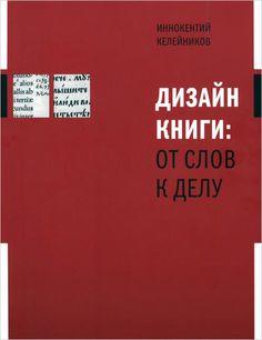 Келейников — «Дизайн книги: от слов к делу» (пока только планирую купить)