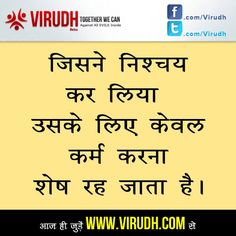 Always focus on your goal you will get success....share your views what you think ...join #virudh @ www.virudh.com
