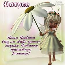 Image result for с днем рождения наталия