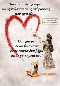 Greek Quotes, Best Friends Forever, Sayings, Blog, Truths, Art, Art Background, Lyrics, Blogging