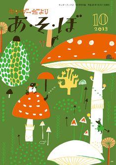 10月号の表紙。きのこ森。