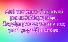 Ευχές για γενέθλια. Χρόνια πολλά!  #γενεθλια #χρονιαπολλα #ευχες #ευχη #γιορτη Greek Quotes, Texts, Text Messages