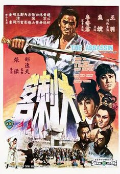 The Assassin (1967) Chang Cheh (Shaw Brothers)
